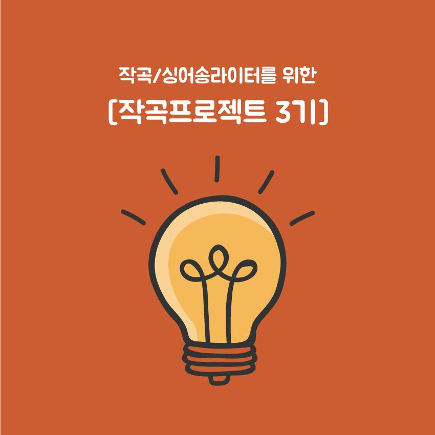 [뷰티풀라이프]작곡/싱어송라이터 프로젝트 3기